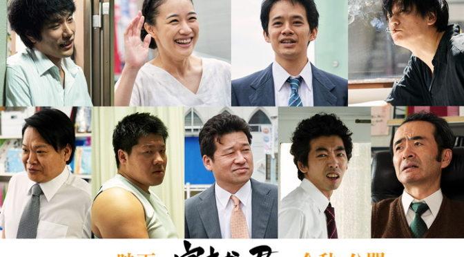 池松壮亮×蒼井優で映画化『宮本から君へ』新キャスト発表!
