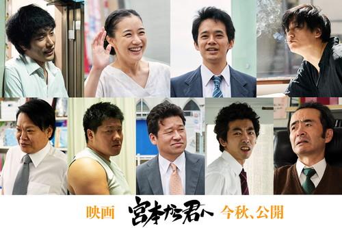 映画『宮本から君へ』新キャスト発表![1]