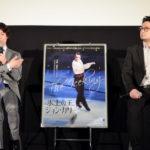 町田樹が徹底解説!映画『氷上の王、ジョン・カリー』ジャパンプレミア特別動画映像到着