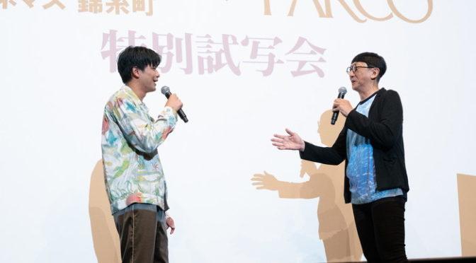 森崎ウィン、渡辺歩監督 登壇!映画『海獣の子供』トークイベント付き特別試写会