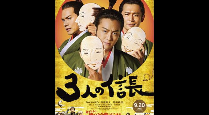EXILE TAKAHIROと、市原隼人、岡田義徳が3人の信長 映画『3人の信長』特報&ビジュアル完成!