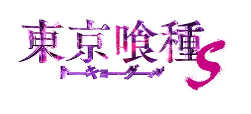 東京喰種【S】