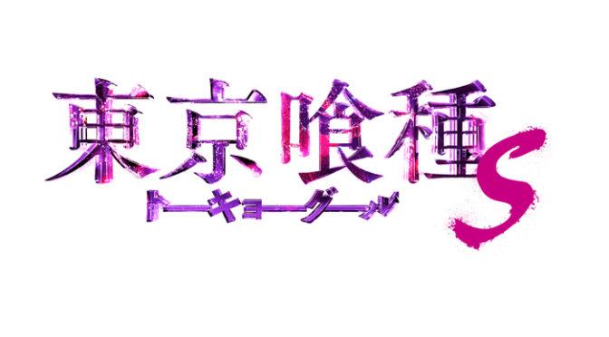 窪田正孝 VS 松田翔太『東京喰種 トーキョーグール【S】』ポスタービジュアル、ロゴ到着