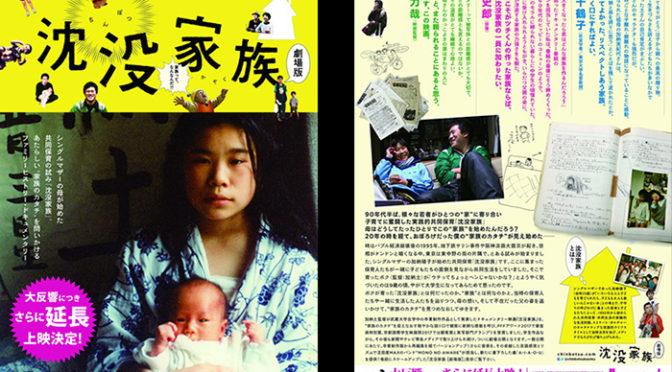 ドキュメンタリー映画『沈没家族 劇場版』口コミで再々延長上映 at 東京・ポレポレ東中野