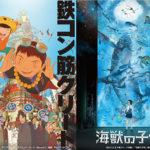 二宮和也x蒼井優 STUDIO4℃『鉄コン筋クリート』地上波放送へ!映画『海獣の子供』公開記念!