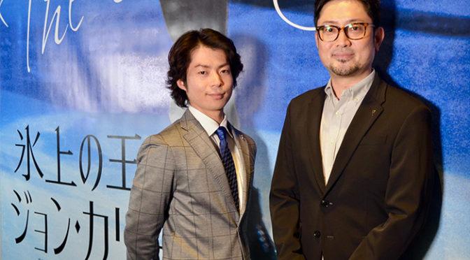 町田樹 x 宮本賢二 映画『氷上の王、ジョン・カリー』ジャパンプレミア