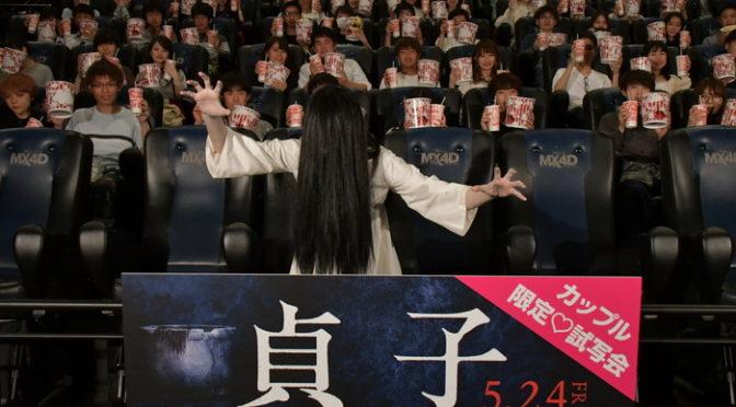 池田エライザが風疹発症で欠席!で、貞子メチャ頑張る!