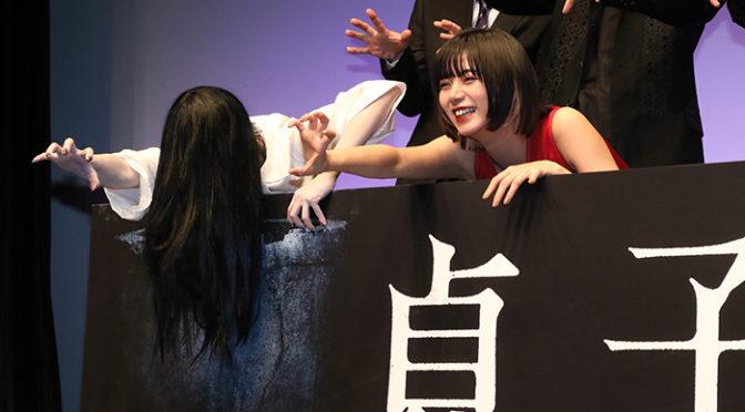 池田エライザ 貞子とノリノリフォトセッション!『貞子』完成披露会試写会