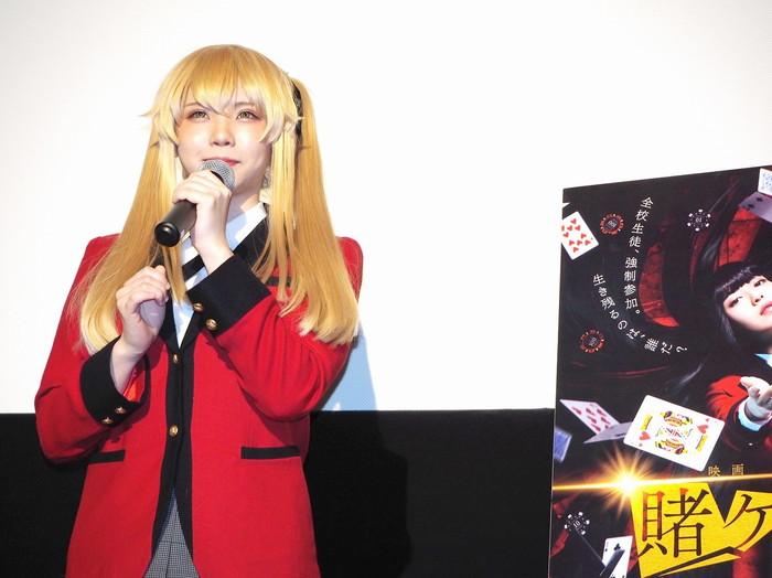 カリスマコスプレイヤーえなこ 早乙女芽亜里コスで『映画 賭ケグルイ』舞台挨拶