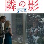 アイスランド・アカデミー賞総なめ 衝撃ブラックサスペンス『隣の影』日本版予告解禁