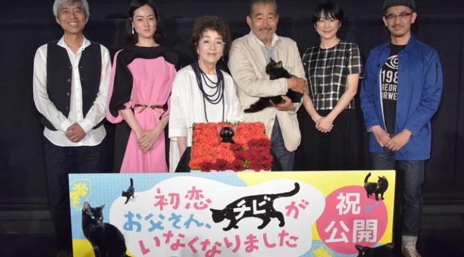 映画『初恋~お父さん、チビがいなくなりました』初日舞台挨拶オフィシャルリリース