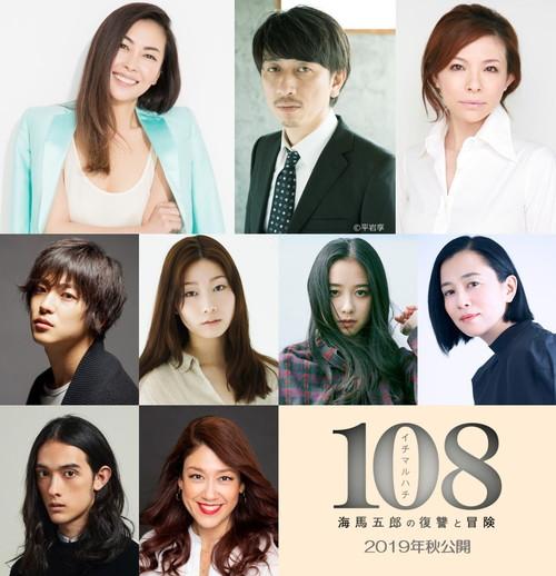 108海馬五郎の復讐と冒険