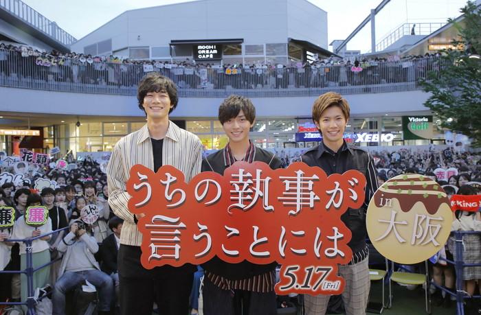 永瀬 廉 地元・大阪で初のラジオ公開収録「うちの執事が言うことには」