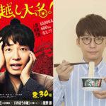 「日清のどん兵衛」×『引っ越し大名!』タイアップ