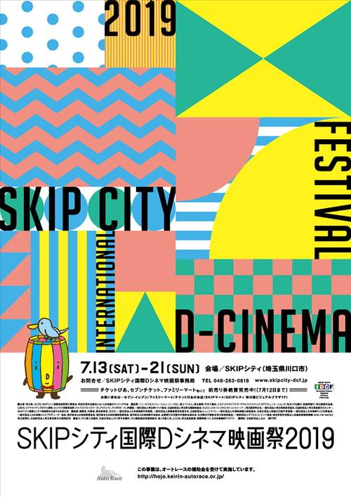SKIPシティ国際Dシネマ映画祭2019ポスター