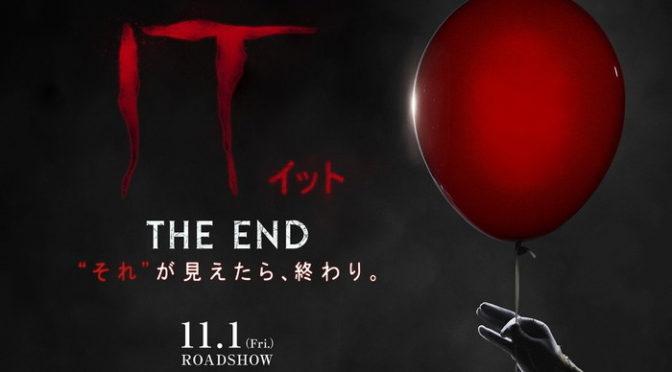 """子供が消える町に、IT=""""それ""""は現れる。邦題・公開決定『IT/イット THE END """"それ""""が見えたら、終わり。』"""