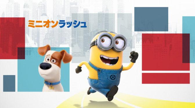 『ペット2』公開記念で『ミニオンラッシュ』最新アップデート配信を開始