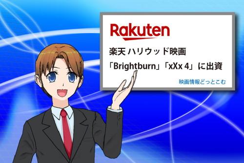 【楽天】ハリウッド映画「Brightburn」と「xXx 4」に出資