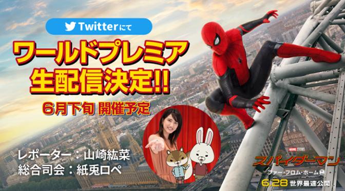 『スパイダーマン:ファー・フロム・ホーム』ワールドプレミア生配信決定!