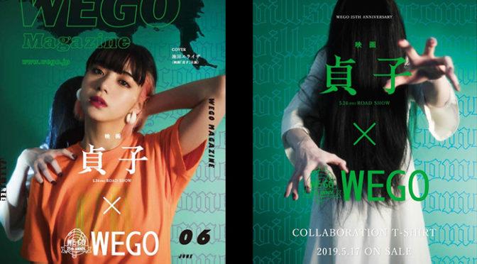 「全国に貞子を拡散したい」と貞子xWEGOコラボTシャツ発売!!