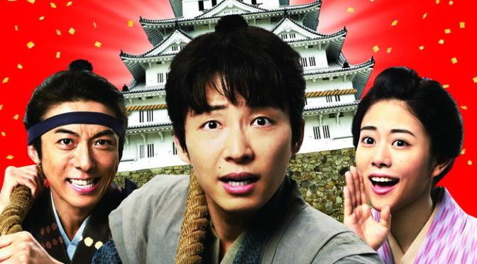 映画『引っ越し大名!』北米最大の日本映画祭「JAPAN CUTS」で上映決定!