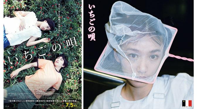 劇場限定!CD発売決定&映画『いちごの唄』特別映像解禁!!