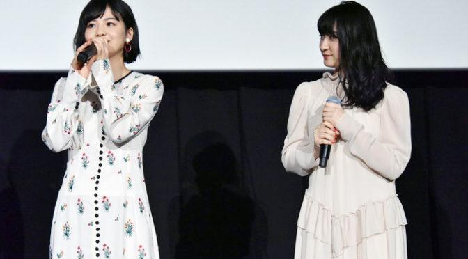 新谷ゆづみ、日髙麻鈴スクリーンデビューの二人が登壇!『さよならくちびる』大ヒットイベント