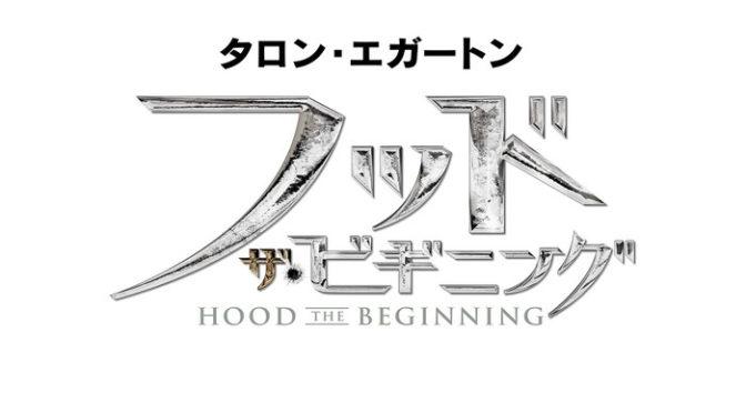 製作:レオナルド・ディカプリオ×主演:タロン・エガートン『フッド:ザ・ビギニング』日本公開&邦題決定