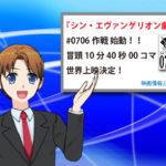 速報!『シン・エヴァンゲリオン劇場版 AVANT1冒頭10分40秒0706版』世界同時上映決定!