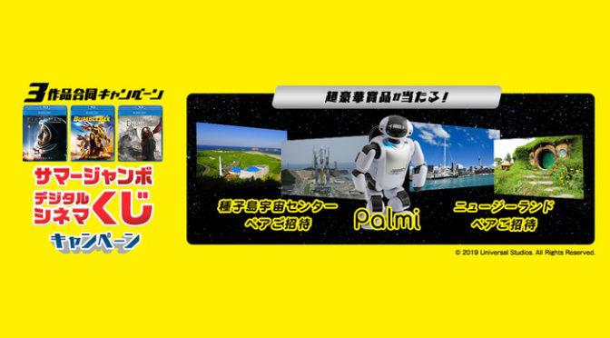 種子島宇宙センターにペアご招待!デジタルシネマくじ:NBCユニバーサル企画!