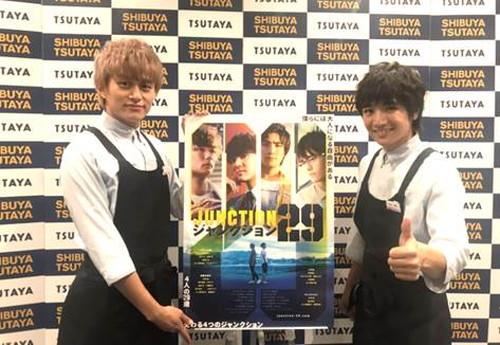 『ジャンクション29』BOYS AND MEN 小林豊&本田剛文