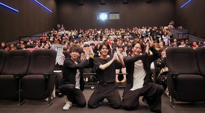 映画『チア男子!!』中尾暢樹、浅香航大、風間太樹監督ら全国熱烈応援御礼舞台挨拶!