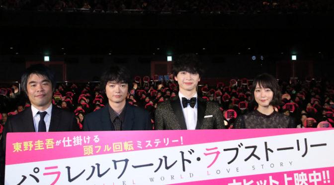 玉森裕太 東野圭吾からの手紙に光栄です!『パラレルワールド・ラブストーリー』公開記念イベント