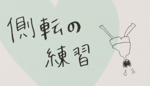 『ホットギミック』堀未央奈画伯の絵