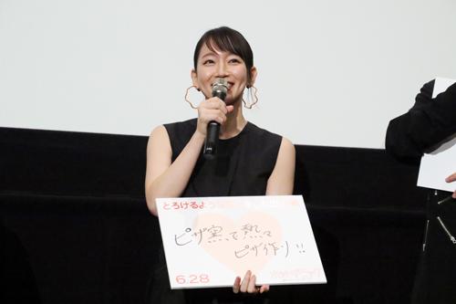 吉岡里帆『ホットギミック』完成披露舞台挨拶