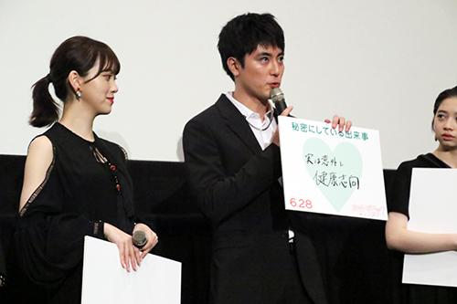 間宮祥太朗『ホットギミック』完成披露舞台挨拶