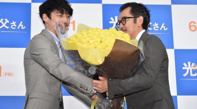 坂口健太郎、吉田鋼太郎 父の日記念イベント『劇場版 ファイナルファンタジーXIV光のお父さん』