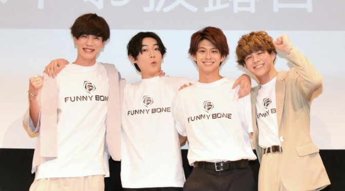『午前0時、キスしに来てよ』劇中に登場するグループ Funny bone発表!!