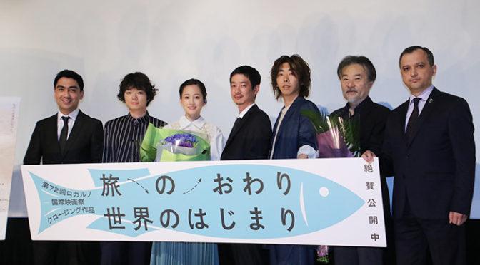黒沢監督アディズに感謝!前田敦子は絶叫マシンに・・・『旅のおわり世界のはじまり』舞台挨拶