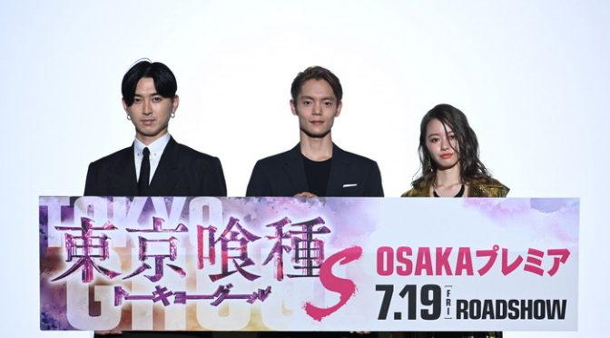 松田翔太、窪田正孝を食べたい!は「結婚したい!」の愛情表現!「東京喰種 トーキョーグール【S】」OSAKAプレミア