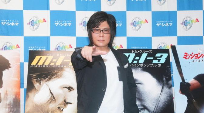 【ザ・シネマ】『ミッション:インポッシブル』一挙放送記念 森川智之オフィシャルインタビュー