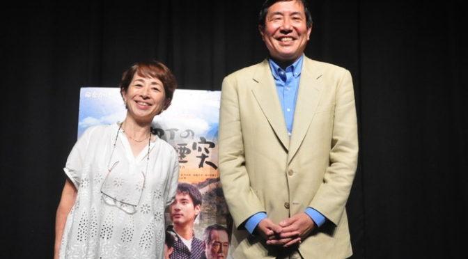 どういう生き方をしたいか?阿川佐和子・松村克弥監督『ある町の高い煙突』試写会でトーク