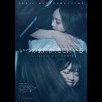 乃木坂46ドキュメンタリー映画第二弾正式タイトル決定!ポスタービジュアルが解禁!