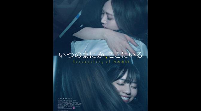 乃木坂46 4期生初の映画舞台挨拶決定!『いつのまにか、ここにいる Documentary of 乃木坂46』