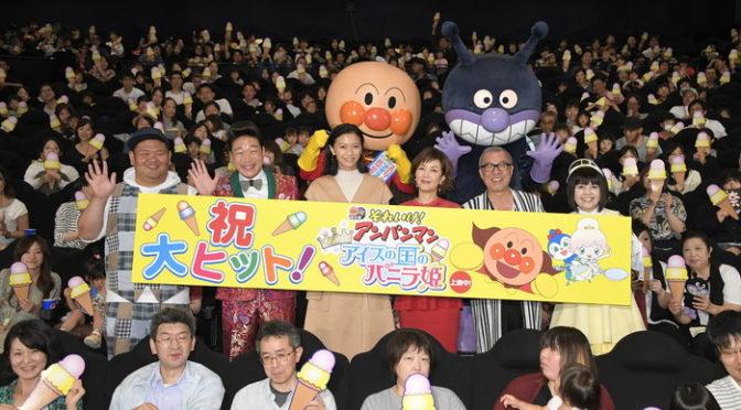 榮倉奈々、戸田恵子の的確アドバイスに感謝!映画『それいけ!アンパンマン』公開記念舞台挨拶