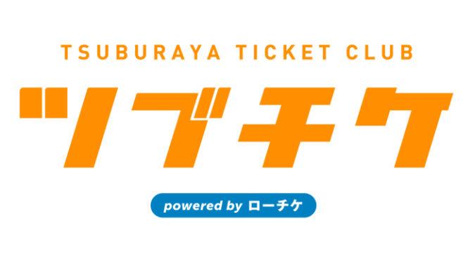 円谷プロ関連イベントのチケット情報をいち早く『TSUBURAYAチケットクラブpowered by ローチケ』を開始