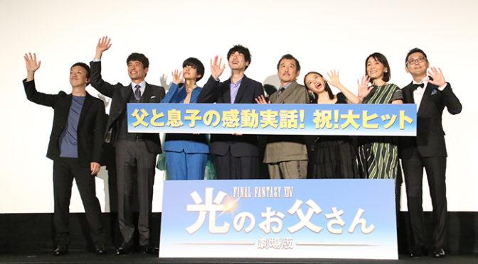 坂口健太郎、吉田鋼太郎、山本舞香、財前直見 和気藹々家族な舞台挨拶『劇場版 FFXIV 光のお父さんお父さん』