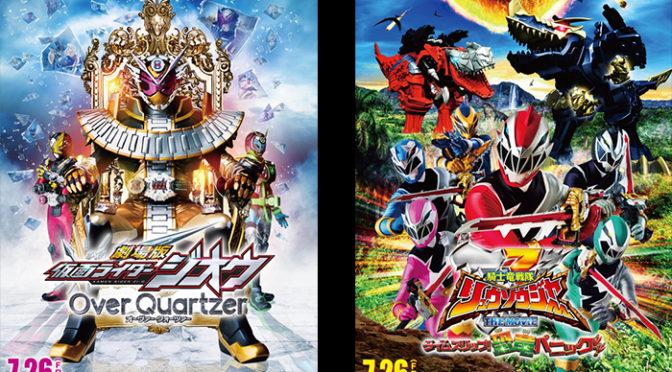 劇場版 仮面ライダージオウ×騎士竜戦隊リュウソウジャー THE MOVIE  ビジュアル完成