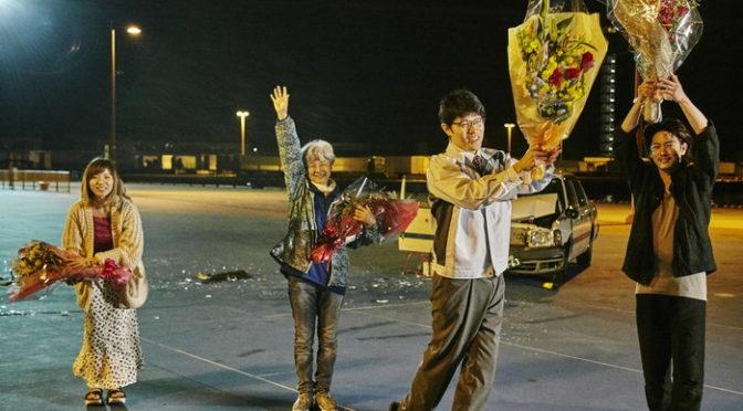 佐藤健×鈴木亮平×松岡茉優×田中裕子 白石和彌監督の最新作『ひとよ』クランクアップ