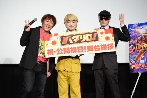 劇場版「パタリロ!」公開初日舞台挨拶